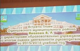 Встреча Главы Одинцовского района Иванова А.Р. с директорами школ