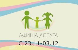 Афиша досуга с детьми </br>с 23.11 по 03.12