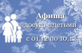Афиша досуга с детьми </br>с 01.12 по 10.12