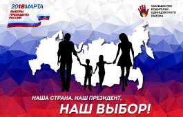 18 марта выборы Президента России!