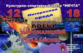 Марсианский марафон В КСЦ «Мечта»