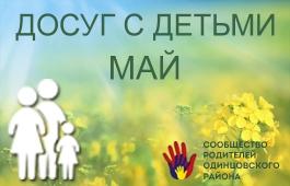 Афиша досуга с детьми </br> Май