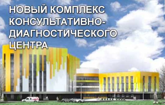 Строительство консультативно-диагностического центра