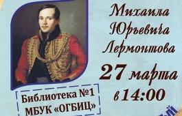 Библиотека 1 приглашает на Вечер М.Ю. Лермонтова