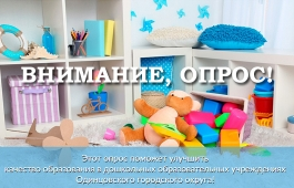 Опрос о дошкольных учреждениях