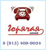 Телефон «горячей линии» работает в режиме 24/7