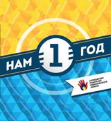 Сообществу родителей Одинцовского района исполнился 1 год!
