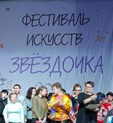 Межмуниципальный фестиваль искусств «Звездочка»
