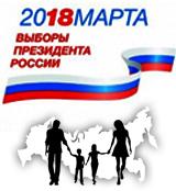 Приходите 18 марта на выборы Президента России