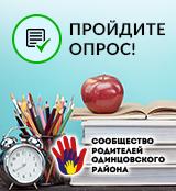 Пройдите опрос чтобы улучшить качество образования!