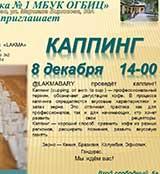 Библиотека 1 приглашает на Каппинг 8 декабря в 14:00