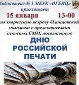 Библиотека 1 приглашает на День Российской Печати