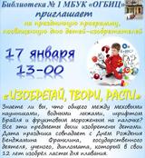 Библиотека 1 приглашает на День Детей — изобретателей