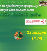 Библиотека 1 приглашает на День зеленого света