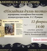 Библиотека 1 приглашает на День памяти А. С. Пушкина