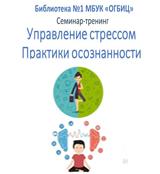 Библиотека 1: семинар-тренинг «Управление стрессом»