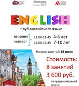 Приглашаем на курс изучения английского языка