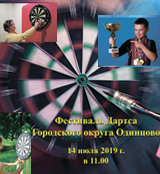 14 июля c 11.00 до 15.00 </br>Городской Фестиваль Дартса