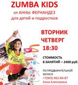 Зумба — танцы и спорт для здоровья ребенка